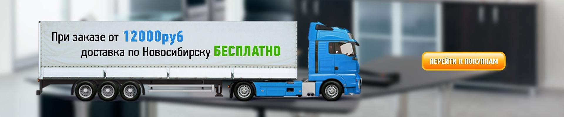 Интернет магазин мебели в Новосибирске